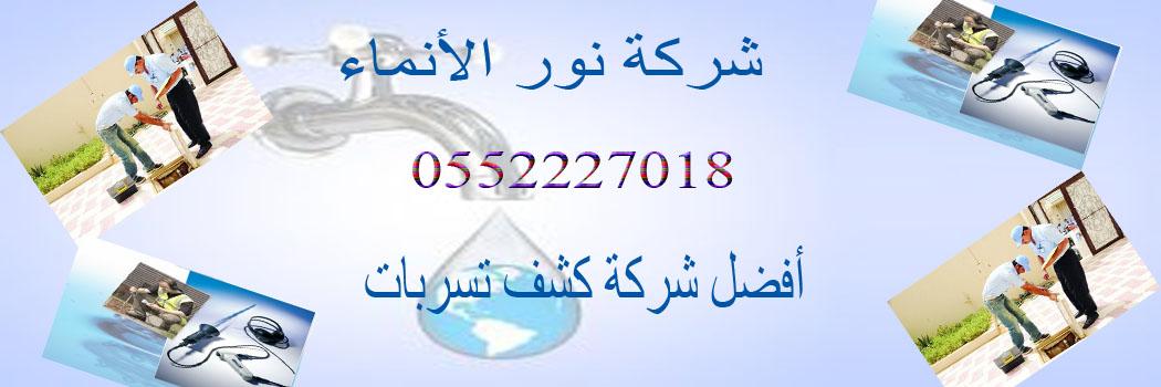 شركة كشف تسربات المياه بالدمام 0552227018