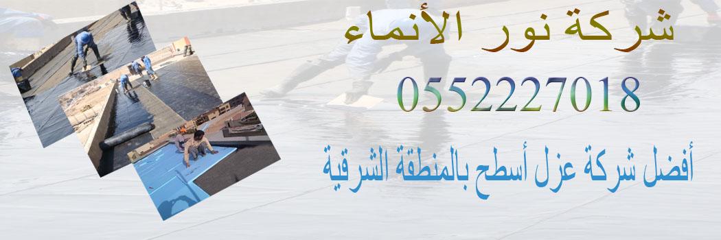 شركة عزل أسطح بالدمام 0552227018